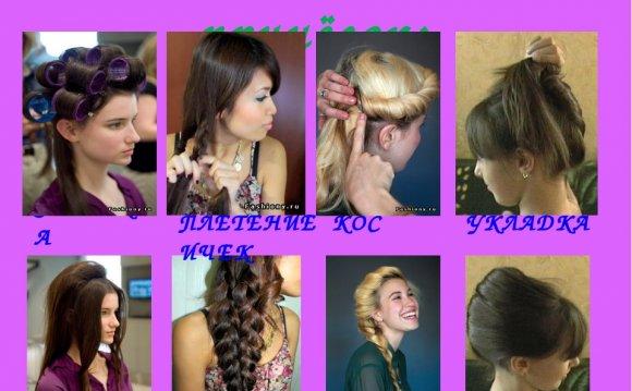 Виды женских причёсок: ЗАВИВКА
